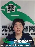 重庆重庆周边江津住家保姆_做家务:辅助带孩子保姆