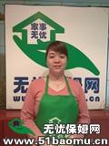 深圳南山白石洲住家保姆:小时工_做家务:辅助带孩子保姆