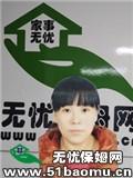 北京海淀中关村住家保姆_做家务:辅助带孩子保姆