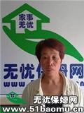 北京昌平县城住家保姆_做家务:照顾能自理老人保姆