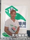 北京通州果园住家保姆_做家务:辅助带孩子:照顾能自理老人:公司做饭保姆