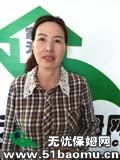 广州天河住家保姆_做家务:辅助带孩子保姆