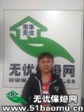 北京丰台马家堡住家保姆_做家务:照顾半自理老人:公司做饭保姆