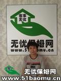 天津南开兴南街不住家保姆_做家务:辅助带孩子保姆