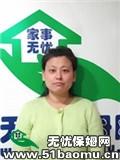 上海浦东金桥不住家保姆:小时工_做家务:辅助带孩子保姆