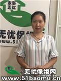 渝北农业园区住家保姆:月嫂:育儿嫂
