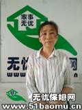 杭州下城凤起住家保姆_做家务:辅助带孩子:照顾能自理老人:照顾病人保姆