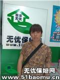 北京东城和平里住家保姆_做家务保姆