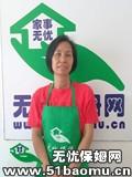 深圳宝安西乡住家保姆_做家务:辅助带孩子:全职带孩子保姆