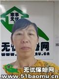 上海嘉定住家保姆_做家务:辅助带孩子保姆