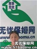 北京朝阳住家保姆_做家务保姆