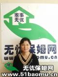 青岛城阳国学公园不住家保姆_做家务:辅助带孩子保姆