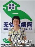 深圳龙华新区住家保姆_做家务:辅助带孩子:照顾能自理老人:照顾半自理老人保姆