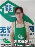 深圳南山科技园不住家保姆_做家务:辅助带孩子保姆