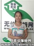 曲江新区育儿嫂
