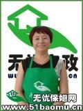 深圳宝安西乡住家保姆_做家务:辅助带孩子:照顾能自理老人:公司做饭保姆