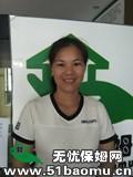 广州黄埔开发区东住家保姆_做家务:全职带孩子保姆