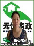 北京丰台住家保姆_做家务:辅助带孩子保姆