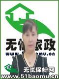 重庆北碚朝阳住家保姆_做家务:辅助带孩子保姆