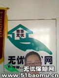 北京海淀住家保姆_做家务:辅助带孩子:全职带孩子保姆