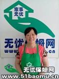 深圳龙华新区住家保姆_做家务:全职带孩子保姆