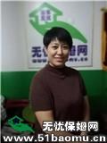 北京通州月嫂:育儿嫂_做家务:全职带孩子保姆