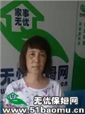 北京海淀四季青住家保姆:不住家保姆_做家务:照顾半自理老人保姆