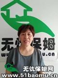 上海黄浦西藏南路月嫂_做家务:全职带孩子保姆