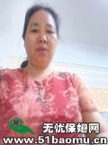 上海长宁中山公园住家保姆_做家务:照顾不能自理老人保姆