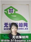 北京通州住家保姆_做家务:辅助带孩子:照顾能自理老人:公司做饭保姆