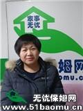 北京海淀四季青住家保姆_做家务:照顾半自理老人保姆