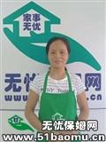 深圳龙岗中心城小时工_做家务:辅助带孩子:公司做饭保姆