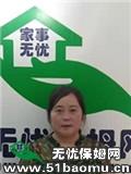 上海长宁中山公园住家保姆_做家务:辅助带孩子:照顾能自理老人:照顾半自理老人保姆