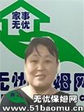 上海徐汇住家保姆_做家务:照顾半自理老人保姆