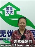 上海徐汇住家保姆_做家务:照顾能自理老人保姆