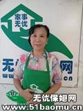 深圳南山蛇口小时工_做家务保姆
