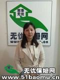 重庆江北石马河育儿嫂_做家务:全职带孩子保姆