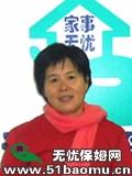 北京立水桥住家保姆:育儿嫂_96个月经验做家务:辅助带孩子:全职带孩子保姆