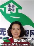 上海闵行七宝住家保姆_做家务:照顾能自理老人:照顾半自理老人保姆