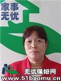 上海浦东住家保姆_做家务:辅助带孩子:照顾能自理老人保姆