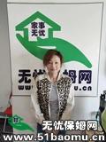武昌水果湖小时工