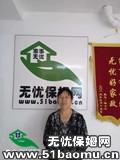 北京海淀中关村不住家保姆_做家务保姆
