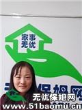 北京海淀四季青不住家保姆_做家务:公司做饭保姆