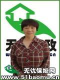 北京东城和平里不住家保姆_做家务:照顾能自理老人保姆