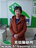 北京海淀住家保姆_做家务:照顾能自理老人保姆