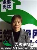 上海杨浦黄兴住家保姆_做家务:照顾能自理老人保姆