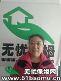 上海黄浦西藏南路不住家保姆_做家务保姆