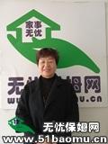 青岛崂山大拇指广场住家保姆_做家务:辅助带孩子:照顾能自理老人保姆