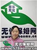 北京朝阳垡头不住家保姆_做家务:公司做饭保姆