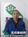 青岛青岛周边其它住家保姆_照顾半自理老人:照顾不能自理老人保姆